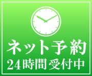 ネット予約(24時間受付中)