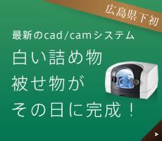 広島県下初!最新のcad/camシステム 白い詰め物被せ物がその日に完成!