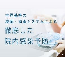 世界基準の滅菌・消毒システムによる 徹底した院内感染予防